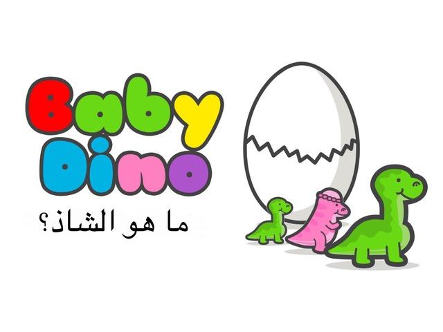 الدينصور دينو- ما هو الشاذ؟ by Tiny Tap