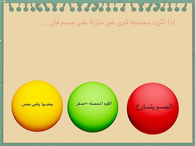 قوانين نيوتن by Eman Ahmad