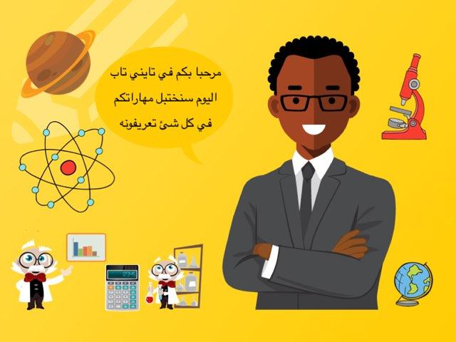 معلومات وأسألة  by Zinah Almorad