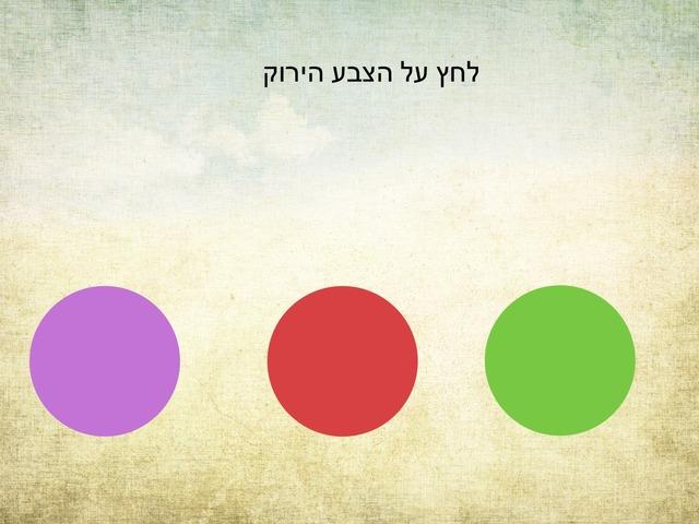 הערכת למידה by מיתל ירושלים
