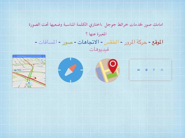 خرائط جوجل  by نايفه السلمي