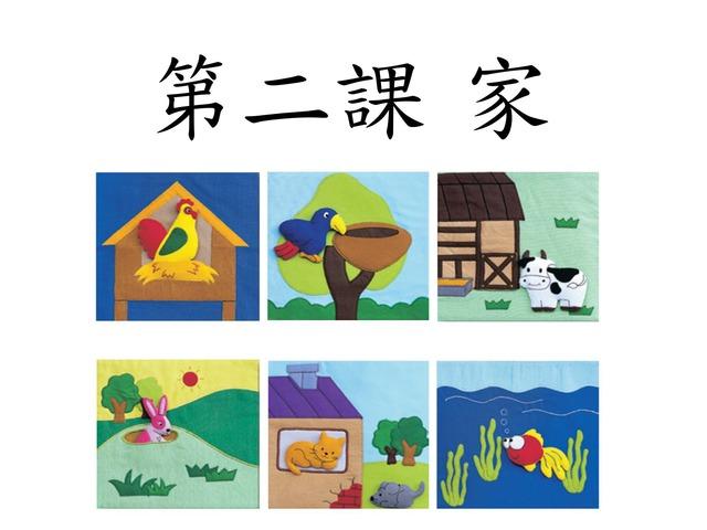 第二課 家 by Wong stephenie