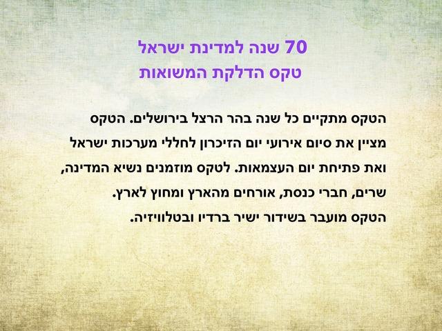 ״ולתפארת מדינת ישראל״ by רונית רייטן-נסים