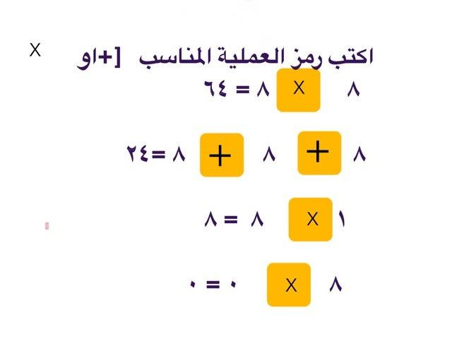 لعبة 179 by Ahmed Walid