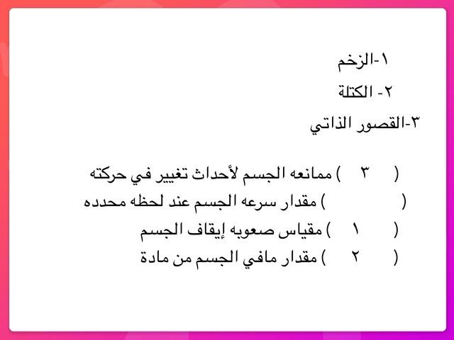 الفصل التاسع  by فتيل ايه