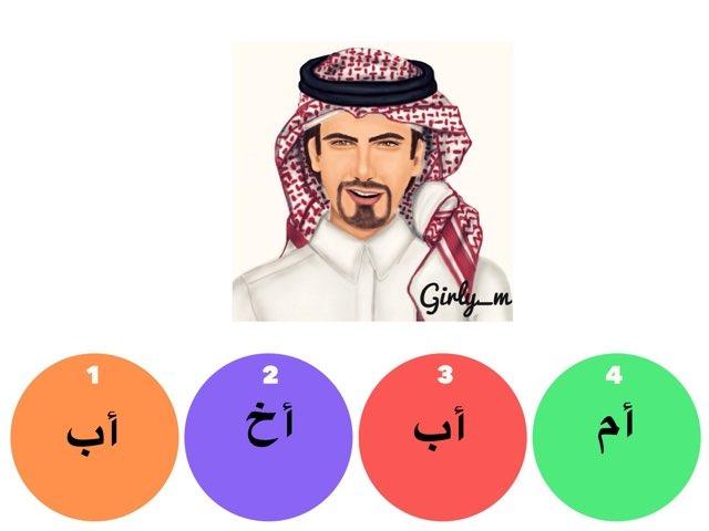 تجريد كلمة أب by Omhaiouna Saad