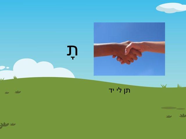 האות ת by אמל אבורומי