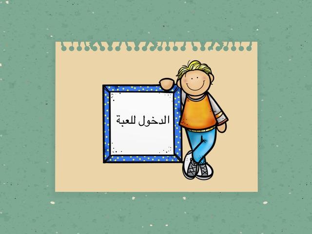 المد  by Amal Amoooalh