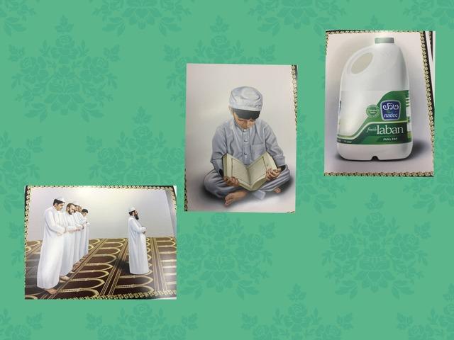 حصيلة الإسلام ديني  by ام كوكي