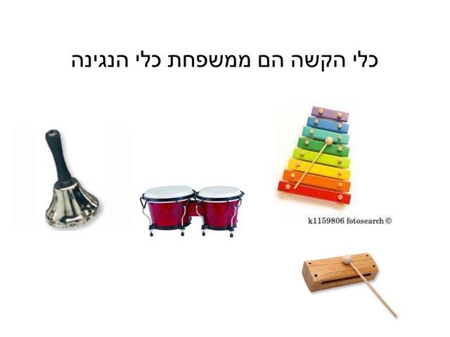 כלי הקשה by Rinat Essoudry