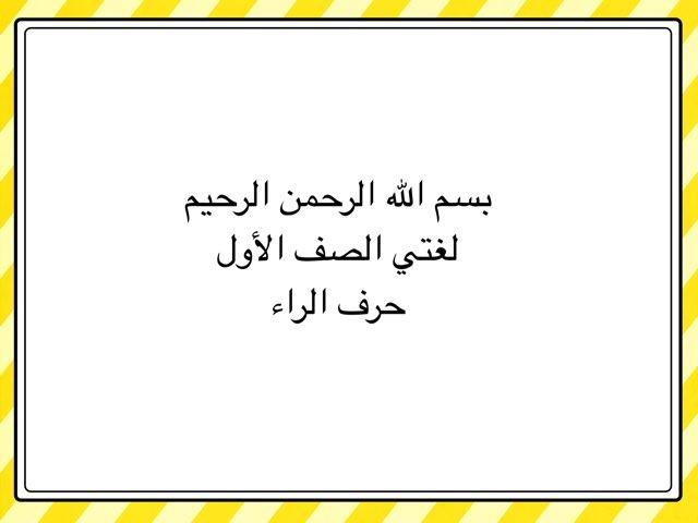 لغتي ر by اللهم انا نسألك الهدايه