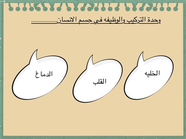 الخلية by Zean Zean