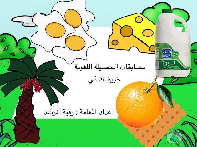 مسابقات الحصيلة  خبرة غذائي by Rgooya Alm