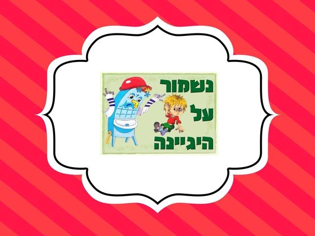 בת אל וסנדי - היגיינה by batel ben ezra