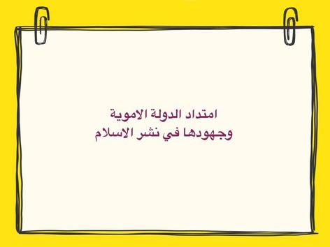 امتداد الدولة الاموية  by ريم المغيرة
