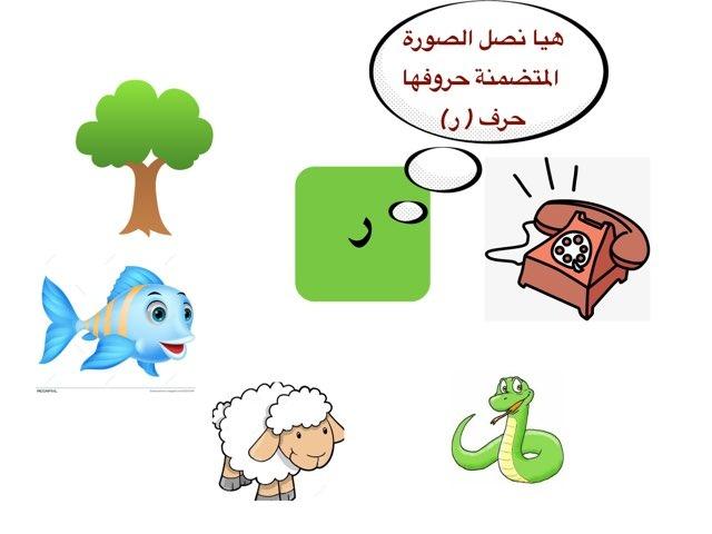 حرف الراء والراء by سحر العجمي