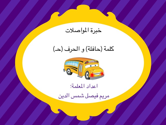 كلمةحافلة by Mariam Shamsaldeen
