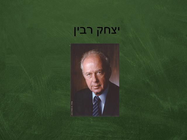 ליבי יצחק רבין by בית ספר קישון
