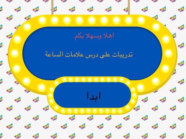 علامات الساعه ، تدريبات♥️♥️.  by ليان المزيني
