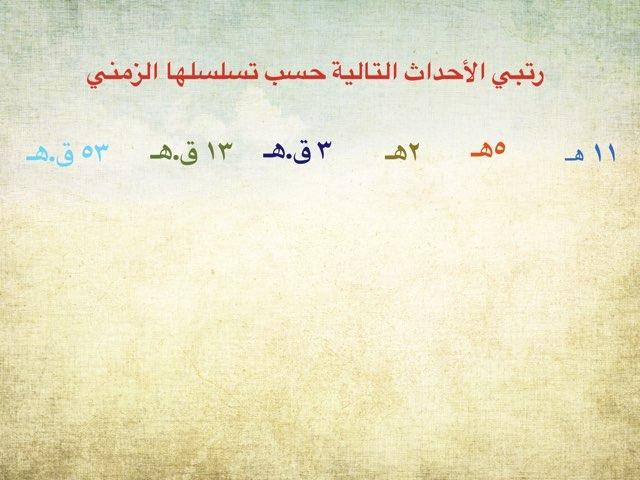 لعبة 51 by عبير القحطاني