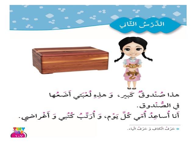 الدرس الثاني  by نوره الديحاني