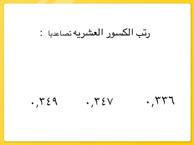 رياضيات by Alanood Ald