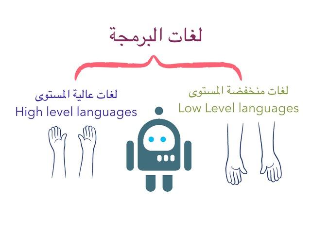 لغات البرمجة by munirah