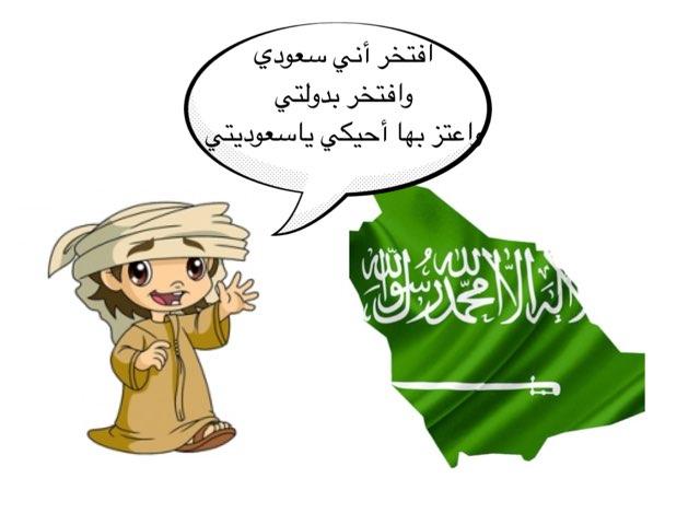 خالد مستكشف السعودية  by Yasmeen Alharbiy
