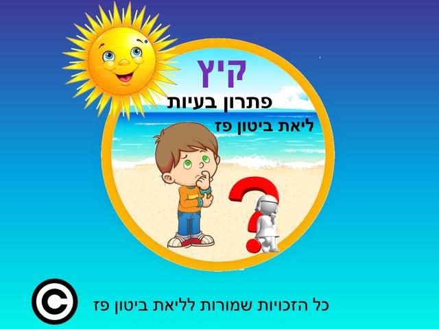 קיץ פיתרון בעיות by Liat Bitton-paz