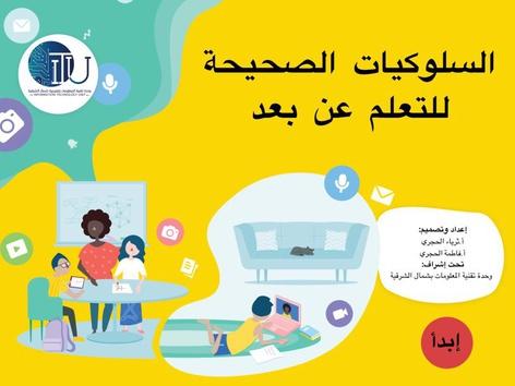 السلوكيات الصحيحة للتعلم عن بعد by Fatema Fatema