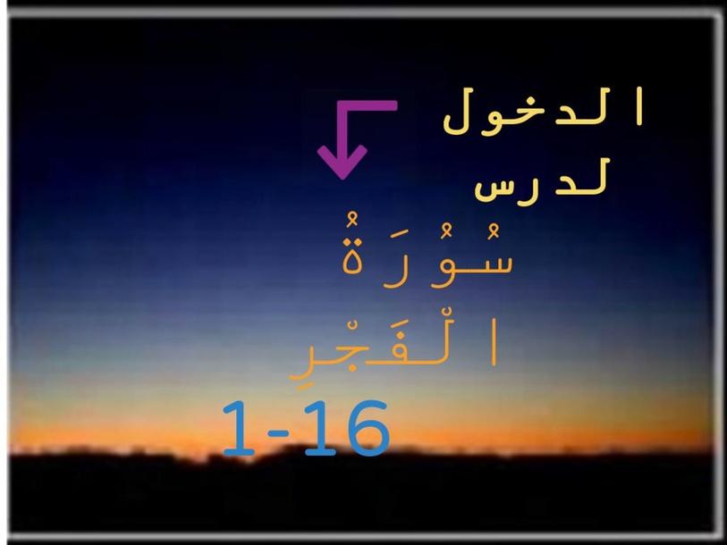 1-16سورة الفجر  by amna naqiya