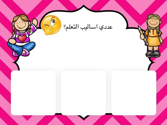 اساليب التعلم by حنان عطيف