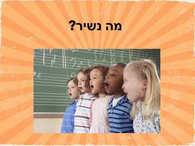 מה נשיר by Yael Eilat