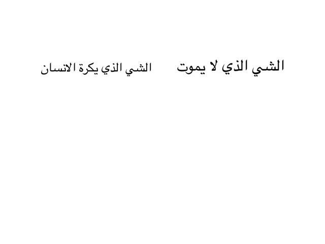 لعبة ام صفحة وحدة by Mabarak Alalwi