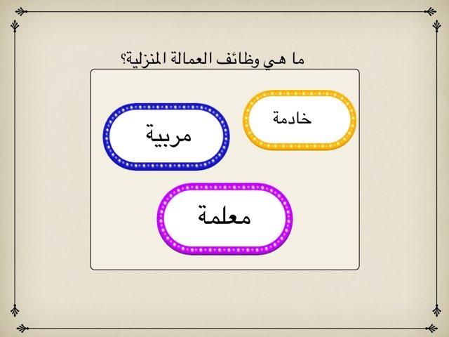 عماله٢ by جواهر العنزي