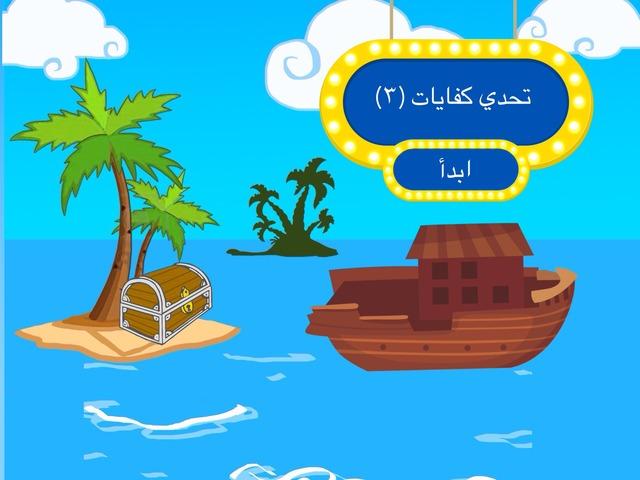 تحدي كفايات٣ by Duaa Mohammad