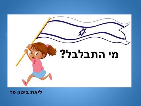 יום העצמאות מי התבלבל by Liat Bitton-paz