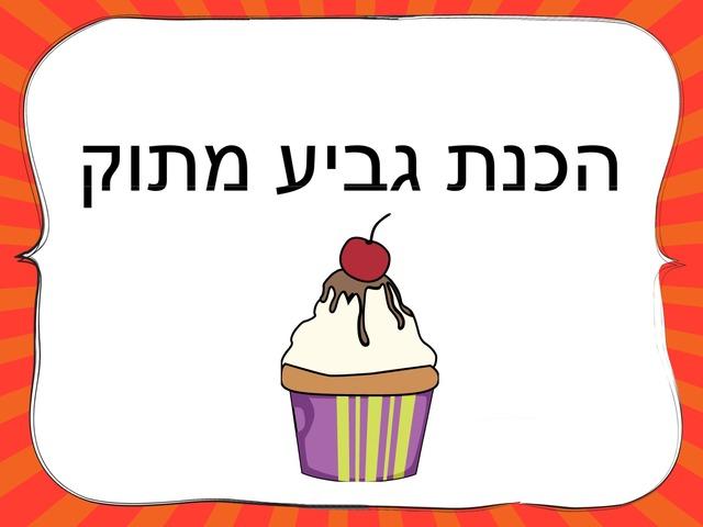 הכנת גביע מתוק by תובל אליאס