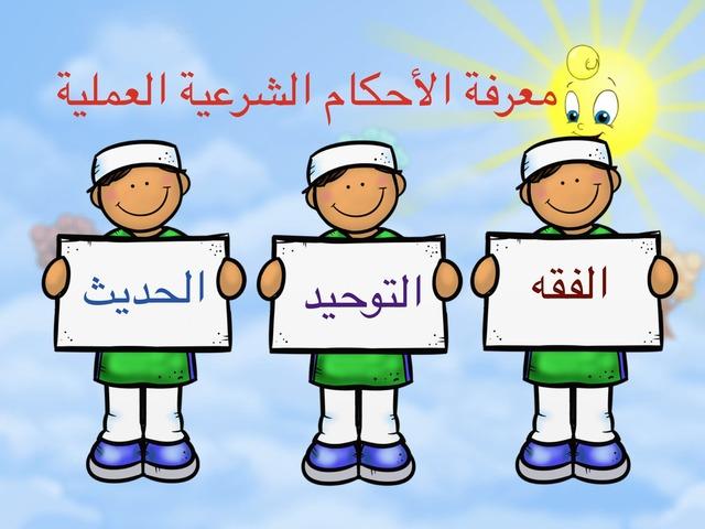 الفقه by foz foz