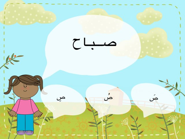 أصوات حرف الصاد by mona alotaibi