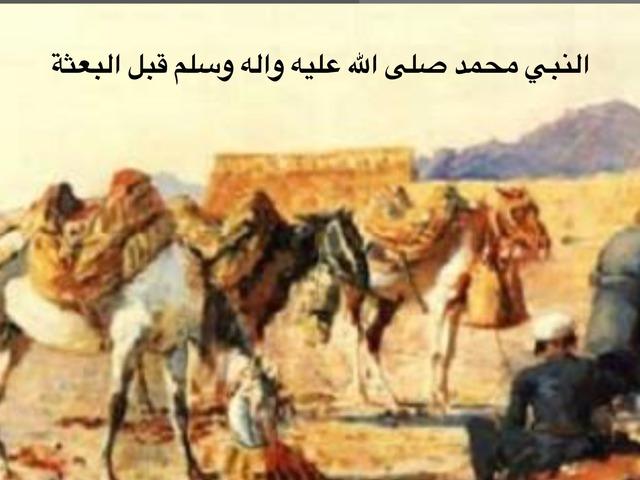 درس تجارة النبي  by زينب الحاجي محمد