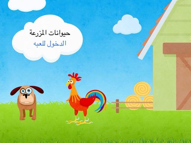 حيوانات المزرعة by Saleh Mohammed