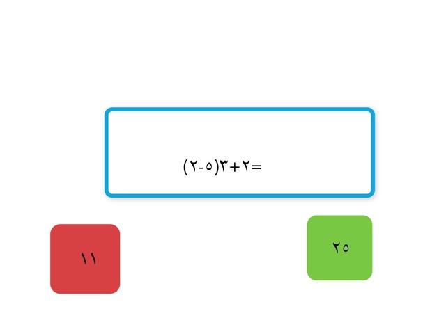 ترتيب العمليات by TinyTap creator