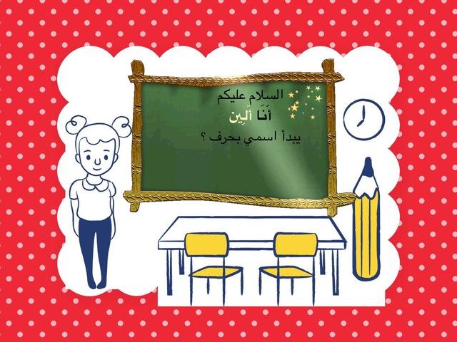 ألين مع حرف الألف   by Eman Alghamdi