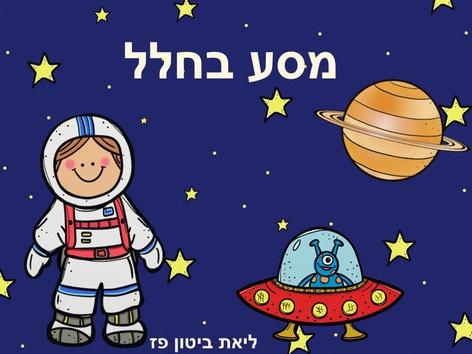 מסע בחלל by Liat Bitton-paz