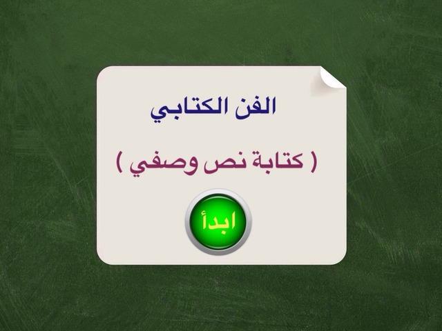 كتابة نص وصفي(1) by روبي الياقوته