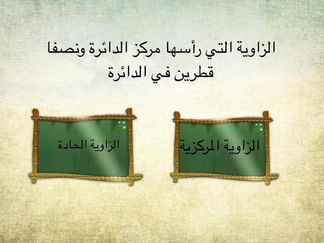 الزوايا والأقواس by Math 1438
