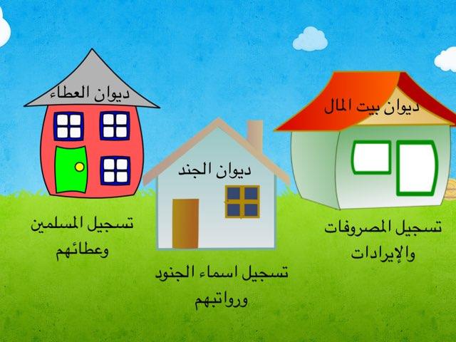 اعمال عمر بن الخطاب  by msswsn s