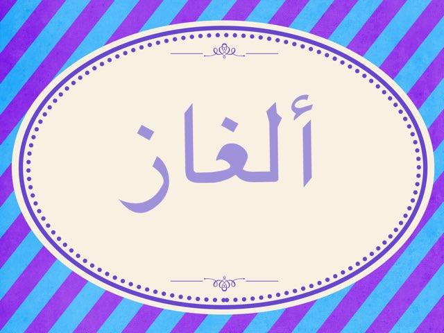 ألغاز  ٢ by reemas himdi