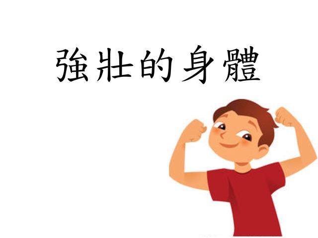 強壯的身體 by Wong stephenie
